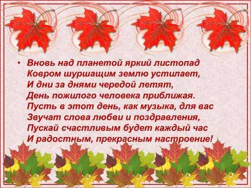 Кружка, шаблон открытки пожилого человека